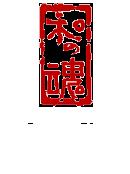 有限会社村田石材